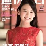 週刊朝日・女子大生表紙モデル大募集!