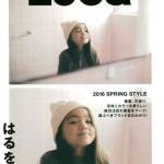 キッズファッション雑誌「LUCA」、キッズモデル事務所「クラージュ」 コラボオーディション開催