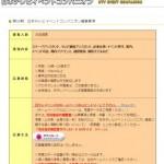 第33期日本テレビイベントコンパニオン募集