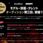 ソニー・ミュージック smart 第3回 オーディション