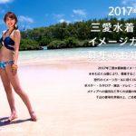 2017年 三愛水着楽園イメージガール オーディション