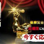 全日本歌唱力選手権(歌唱王)2016 出場者募集