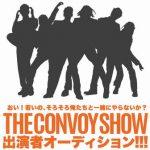 CONVOY SHOW(コンボイショウ) 出演者オーディション