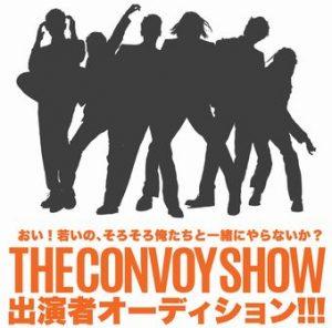 CONVOY SHOW
