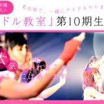 名古屋「アイドル教室」 10期生メンバー募集