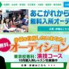 サンミュージック・アカデミー 10月期入所レッスン生オーディション