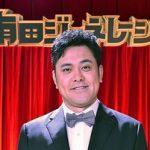 「有田ジェネレーション」次世代スター発掘オーディション!
