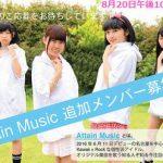 Attain Music 追加メンバーオーディション