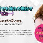 Auntie Rosa 関西コレクション2016秋 出演モデル募集