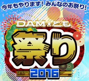 dam-tomo2016