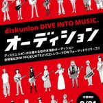 ディスクユニオン「DIVE INTO MUSIC.オーディション2016」開催