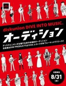 dive-into-music