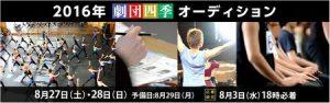gekidan-shiki2016