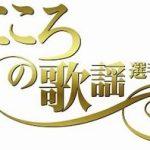 全日本こころの歌謡選手権大会 出場者募集