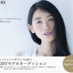 福岡「LIRY」読者モデルオーディション