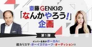 saito-genki