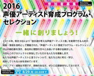 seiyu-artist2016