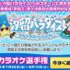 超☆汐留パラダイス 2016 夏 「熱唱!カラオケ選手権」出場者募集