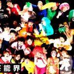 松竹芸能タレントスクール 2016年10月生オーディション