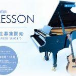 ソニーミュージック the LESSON 第五期生募集