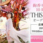 絢香「THIS IS ME ~絢香10th anniversary BEST~」オーディション