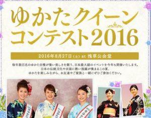 yukata-queen2016