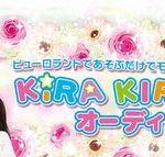ピューロランド 第3回 KiRA KIRA KIDS オーディション