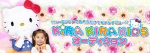 2016_kirakira_kids
