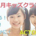 アクターズスクール 3〜10歳 キッズ向けレッスン 生徒募集