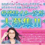 メガネ・コンタクト 6代目イメージガール・コンテスト