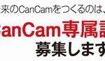 新♥CanCam専属 読者モデル 募集中!