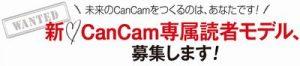 cancam2016