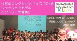 daikanyama-kids2016