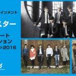キッス・エンタテインメント ボーイズグループ・オーディション2016