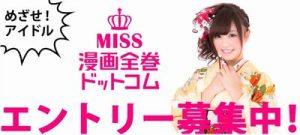 miss-mangazenkan