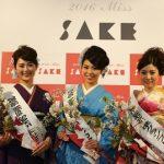 2017ミス日本酒(Miss Sake) 募集