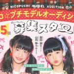 「ニコ☆プチ」モデルオーディション2016