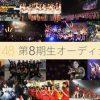 SKE48 第8期生 オーディション開催 2016