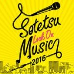 「SOTETSU LOCK ON MUSIC 2016」出演バンド・アーティスト募集