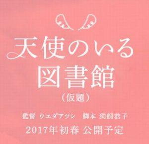 tenshi-tosyokan