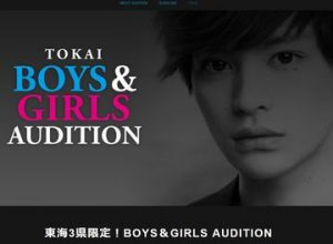 tokai-boys-girls