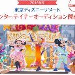 東京ディズニーリゾート エンターテイナー オーディション2016