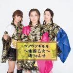アイドルユニット「ワクワクギルル~倭国乙女~」新メンバー オーディション