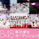 AKB48 16期生オーディション開催中