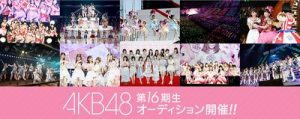 akb48_audition16