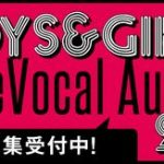 エイベックス BOYS&GIRLS Dance Vocal Audition2016