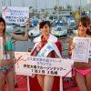 第4回「ミス・東京夢の島マリーナ」イメージガール・オーディション