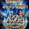 日本最大 イケメン発掘オーディション BoysAward Audition 開催
