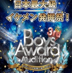 avex-audition_boysaward2017
