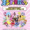 FES☆TIVE × いちご同盟 コラボオーディション